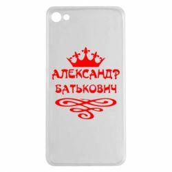 Чехол для Meizu U20 Александр Батькович - FatLine