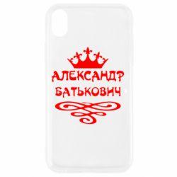 Чехол для iPhone XR Александр Батькович - FatLine