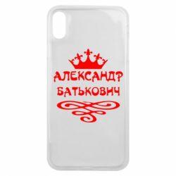 Чехол для iPhone Xs Max Александр Батькович - FatLine