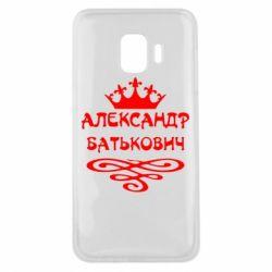 Чехол для Samsung J2 Core Александр Батькович - FatLine