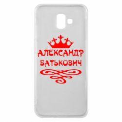 Чехол для Samsung J6 Plus 2018 Александр Батькович - FatLine