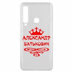 Чехол для Samsung A9 2018 Александр Батькович - FatLine