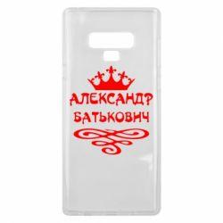 Чехол для Samsung Note 9 Александр Батькович - FatLine