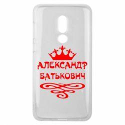 Чехол для Meizu V8 Александр Батькович - FatLine