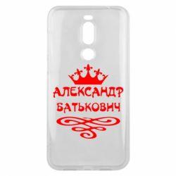 Чехол для Meizu X8 Александр Батькович - FatLine
