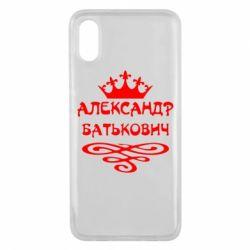 Чехол для Xiaomi Mi8 Pro Александр Батькович - FatLine