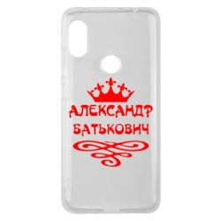 Чехол для Xiaomi Redmi Note 6 Pro Александр Батькович - FatLine