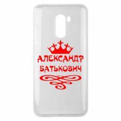 Чехол для Xiaomi Pocophone F1 Александр Батькович - FatLine