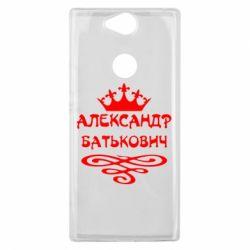 Чехол для Sony Xperia XA2 Plus Александр Батькович - FatLine