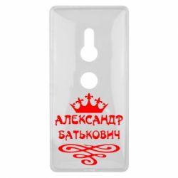 Чехол для Sony Xperia XZ2 Александр Батькович - FatLine