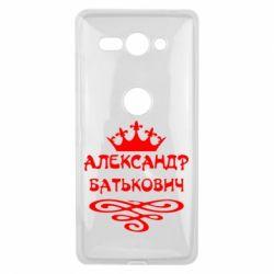 Чехол для Sony Xperia XZ2 Compact Александр Батькович - FatLine