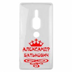 Чехол для Sony Xperia XZ2 Premium Александр Батькович - FatLine