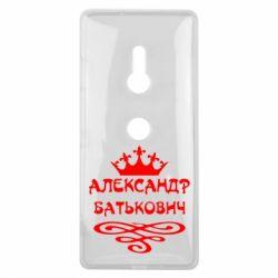 Чехол для Sony Xperia XZ3 Александр Батькович - FatLine