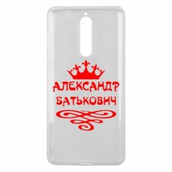 Чехол для Nokia 8 Александр Батькович - FatLine