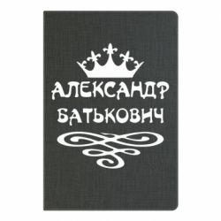 Блокнот А5 Александр Батькович - FatLine