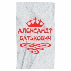 Полотенце Александр Батькович - FatLine