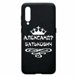 Чехол для Xiaomi Mi9 Александр Батькович