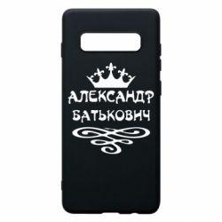 Чехол для Samsung S10+ Александр Батькович