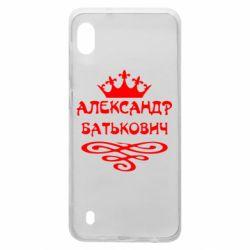 Чехол для Samsung A10 Александр Батькович