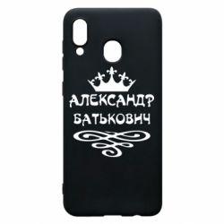 Чехол для Samsung A20 Александр Батькович