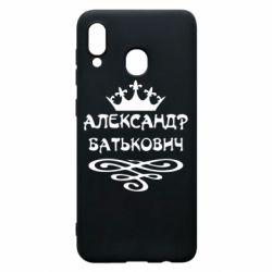 Чехол для Samsung A30 Александр Батькович