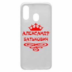 Чехол для Samsung A40 Александр Батькович