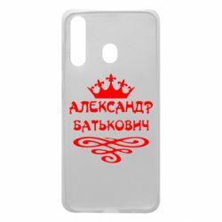 Чехол для Samsung A60 Александр Батькович
