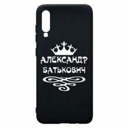 Чехол для Samsung A70 Александр Батькович