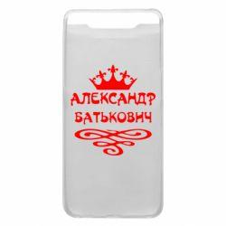 Чехол для Samsung A80 Александр Батькович