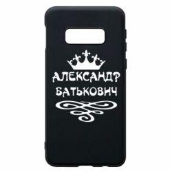 Чехол для Samsung S10e Александр Батькович