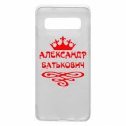 Чехол для Samsung S10 Александр Батькович