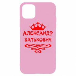 Чехол для iPhone 11 Александр Батькович