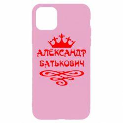 Чехол для iPhone 11 Pro Александр Батькович