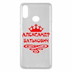 Чехол для Samsung A10s Александр Батькович