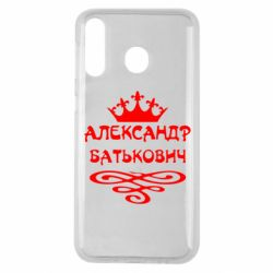 Чехол для Samsung M30 Александр Батькович