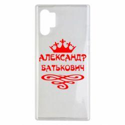 Чехол для Samsung Note 10 Plus Александр Батькович