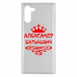 Чехол для Samsung Note 10 Александр Батькович