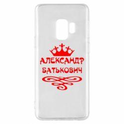 Чехол для Samsung S9 Александр Батькович - FatLine