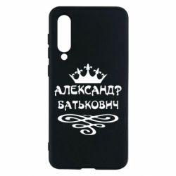 Чехол для Xiaomi Mi9 SE Александр Батькович