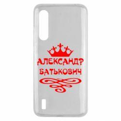 Чехол для Xiaomi Mi9 Lite Александр Батькович
