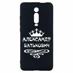 Чехол для Xiaomi Mi9T Александр Батькович