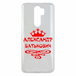 Чехол для Xiaomi Redmi Note 8 Pro Александр Батькович