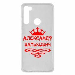 Чехол для Xiaomi Redmi Note 8 Александр Батькович