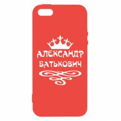 Чехол для iPhone5/5S/SE Александр Батькович - FatLine