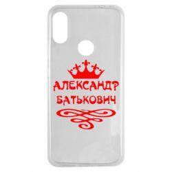 Чехол для Xiaomi Redmi Note 7 Александр Батькович