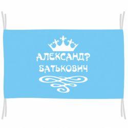 Флаг Александр Батькович