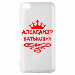 Чехол для Xiaomi Redmi Go Александр Батькович