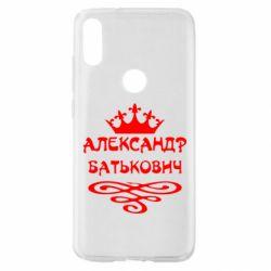 Чехол для Xiaomi Mi Play Александр Батькович