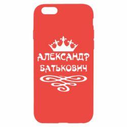 Чехол для iPhone 6/6S Александр Батькович - FatLine