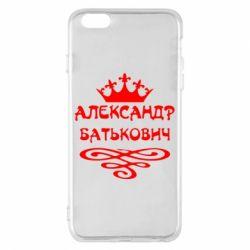 Чехол для iPhone 6 Plus/6S Plus Александр Батькович - FatLine